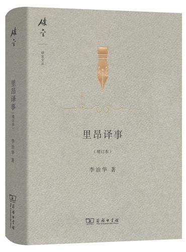 里昂译事(增订本)(碎金文丛3)
