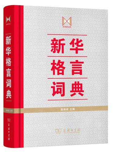 新华格言词典