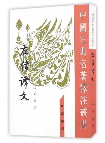 左传译文(中国古典名著译注丛书·繁体竖排)