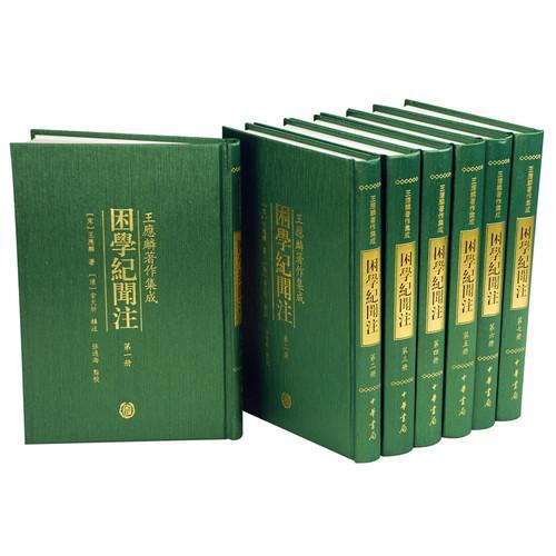 困学纪闻注(全7册)