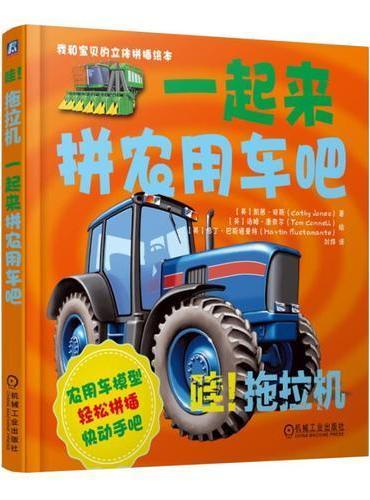 哇!拖拉机:一起来拼农用车吧