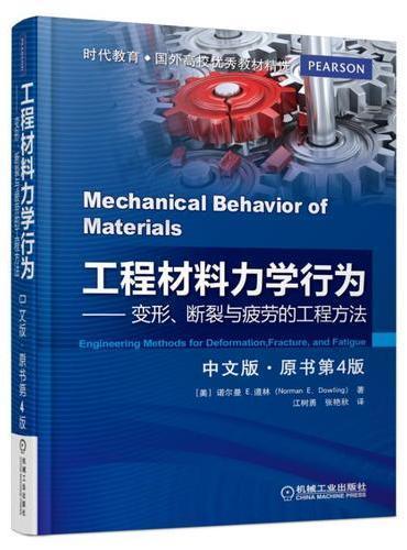 工程材料力学行为(中文版 原书第4版)