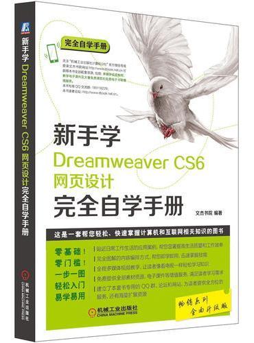 新手学Dreamweaver CS6网页设计完全自学手册