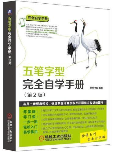 五笔字型完全自学手册(第2版)