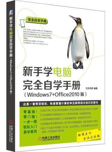 新手学电脑 完全自学手册(Windows7+Office2010版)