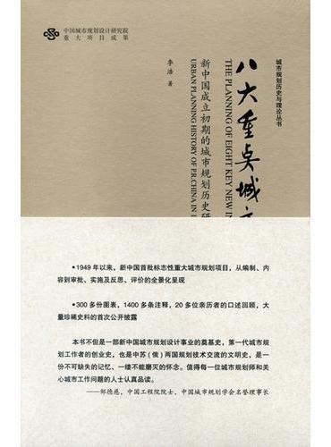 八大重点城市规划:新中国成立初期的城市规划历史研究(上、下卷)