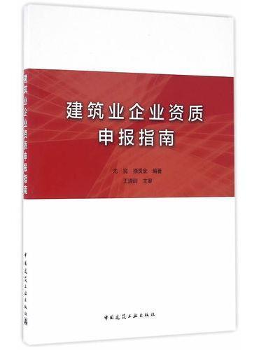 建筑业企业资质申报指南