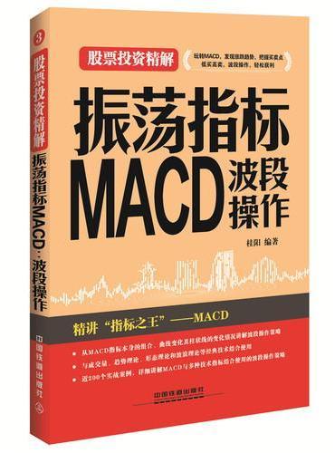 振荡指标MACD:波段操作