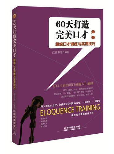 60天打造完美口才:超级口才训练与实用技巧