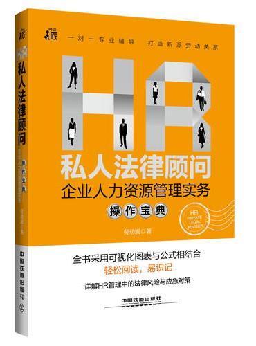 HR私人法律顾问-企业人力资源管理实务操作宝典