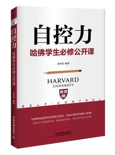 自控力:哈佛学生必修公开课