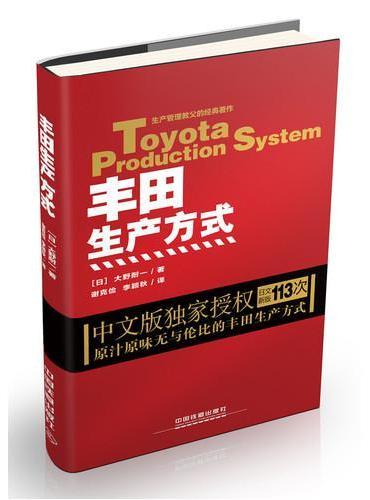 丰田生产方式(平装版)