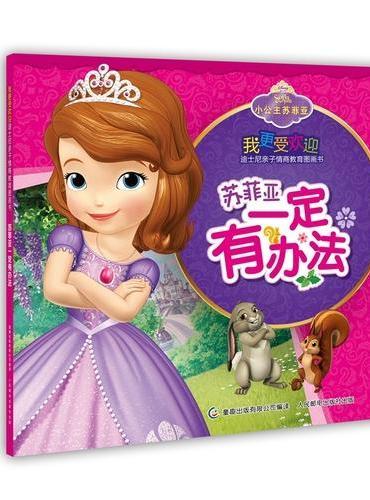 我更受欢迎迪士尼亲子情商教育图画书-苏菲亚一定有办法