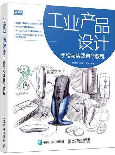 工业产品设计手绘与实践自学教程