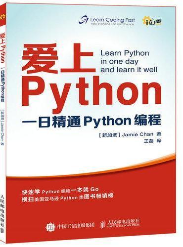 爱上Python 一日精通Python编程