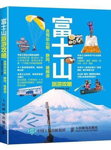 富士山旅游攻略(含周边山梨、静冈、箱根游)