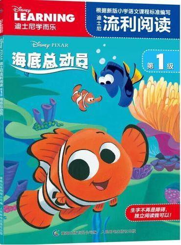 迪士尼流利阅读第1级 海底总动员