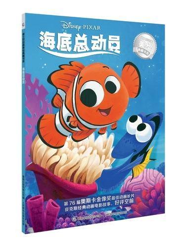 迪士尼动画美绘典藏书系  海底总动员