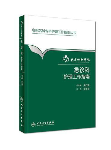 名院名科专科护理工作指南丛书·北京协和医院急诊科护理工作指南