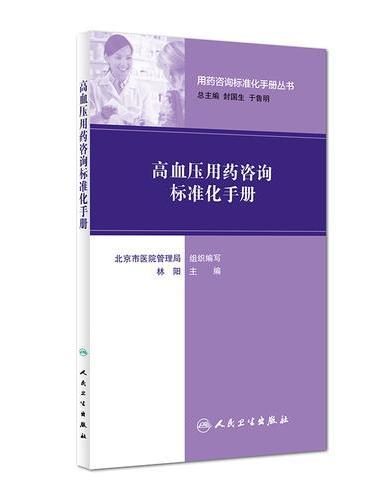 用药咨询标准化手册丛书·高血压用药咨询标准化手册
