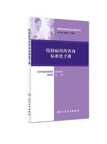 用药咨询标准化手册丛书·结核病用药咨询标准化手册