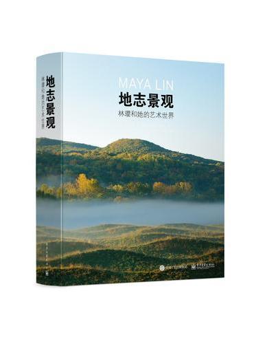 地志景观:林璎和她的艺术世界