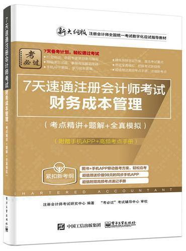 7天速通注册会计师考试:财务成本管理(考点精讲+题解+全真模拟)(附赠手机APP、高频考点手册)