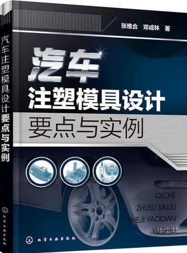 汽车注塑模具设计要点与实例