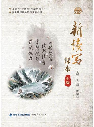 新读写课本(七级)