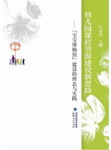 """金教鞭丛书:幼儿园课程资源建设新思路——""""宝宝博物馆""""建设的理念与实践"""