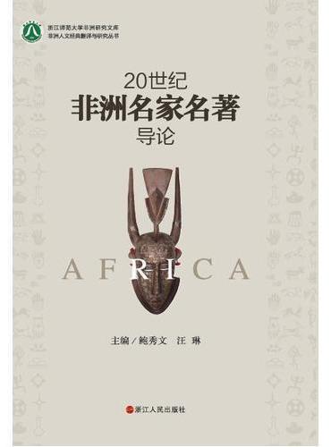 20世纪非洲名家名著导论