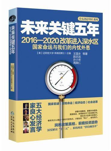 未来关键五年:2016-2020改革进入深水区