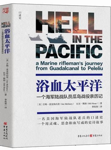 浴血太平洋 : 一个海军陆战队员瓜岛战役亲历记