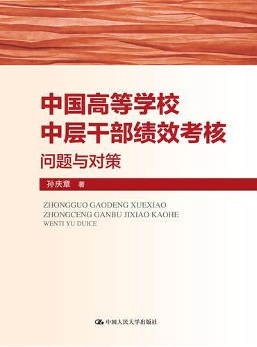 中国高等学校中层干部绩效考核:问题与对策