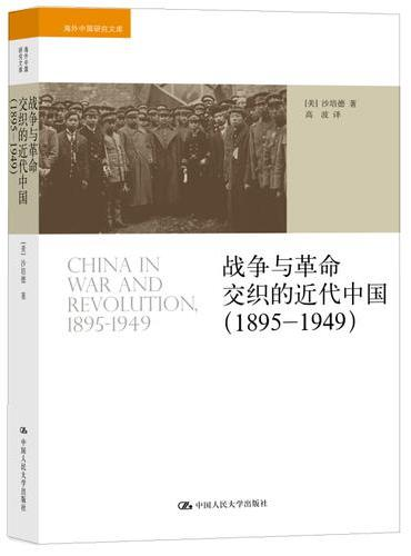 战争与革命交织的近代中国(1895-1949)(海外中国研究文库)