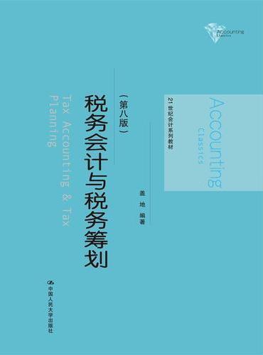 税务会计与税务筹划(第八版)(21世纪会计系列教材)