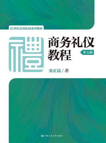 商务礼仪教程(第五版)(21世纪实用礼仪系列教材)