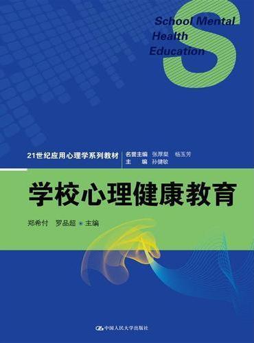 学校心理健康教育(21世纪应用心理学系列教材)