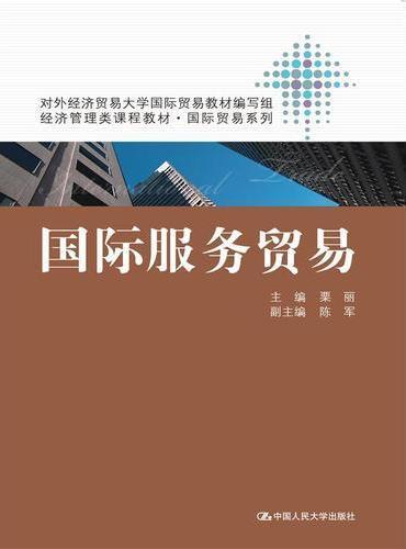 国际服务贸易(经济管理类课程教材·国际贸易系列)