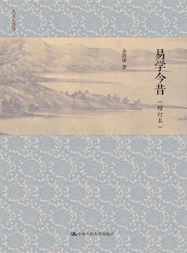 易学今昔(增订本)(人文大讲堂)