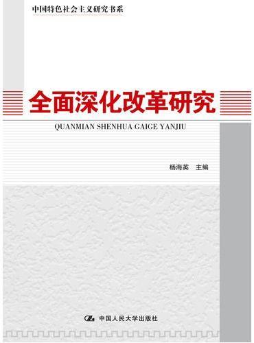 全面深化改革研究(中国特色社会主义研究丛书)