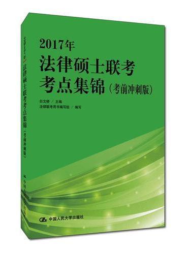 2017年法律硕士联考考点集锦(考前冲刺版)