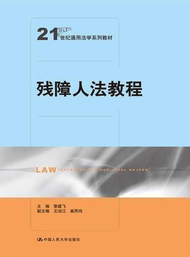 残障人法教程(21世纪通用法学系列教材)