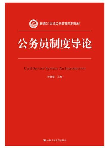 公务员制度导论(新编21世纪公共管理系列教材)