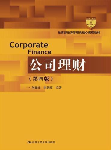 公司理财(第四版)(教育部经济管理类核心课程教材)