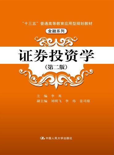 """证券投资学(第二版)(""""十三五""""普通高等教育应用型规划教材·金融系列)"""