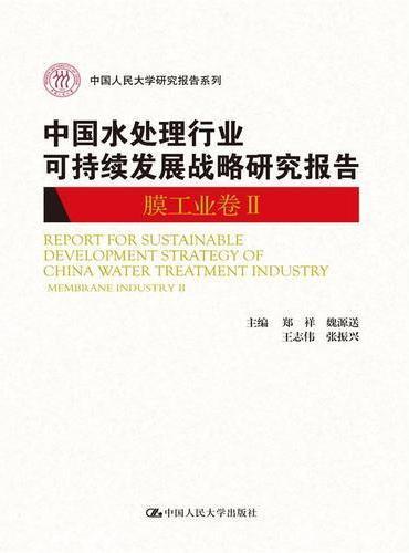 中国水处理行业可持续发展战略研究报告(膜工业卷Ⅱ)(中国人民大学研究报告系列)