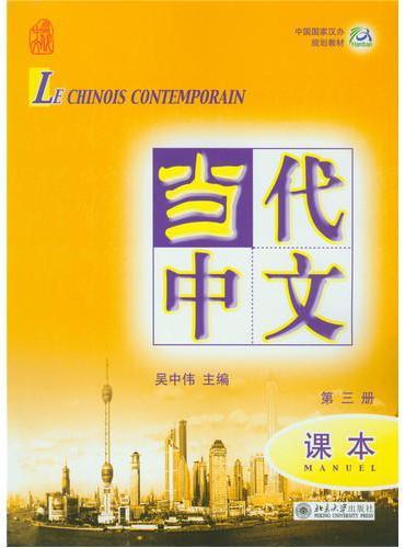当代中文 第三册 课本