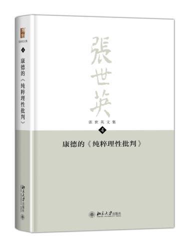 张世英文集·第4卷:康德的《纯粹理性批判》