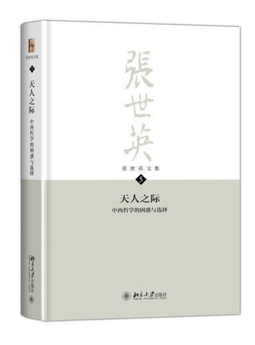 张世英文集·第5卷:天人之际——中西哲学的困惑与选择